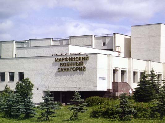 Марфинский центральный военный клинический санаторий является лечебно-профилактическим учреждением Министерства...